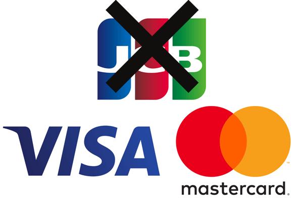 1.JCBではなくVISAかMastercardを指定