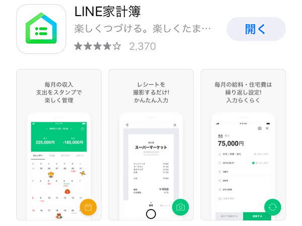 LINE家計簿と連携