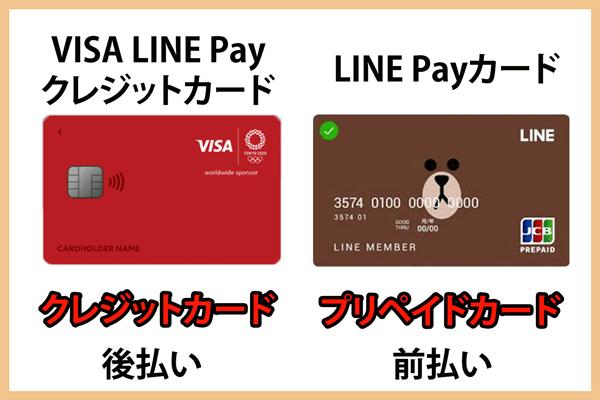 カードの種類が違う