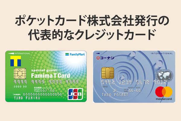 ポケットカード株式会社とは?