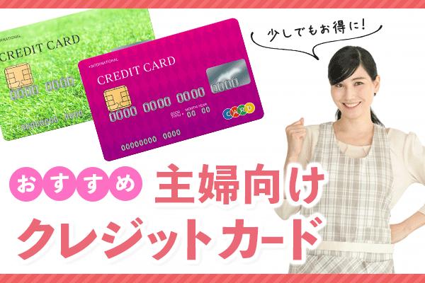 【人気まとめ】主婦向けのおすすめクレジットカード3選