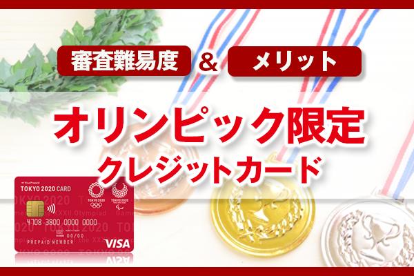 オリンピック限定クレジットカード