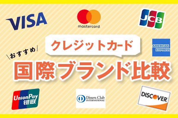 0から学ぶ!クレジットカードのおすすめ国際ブランドと違いを比較