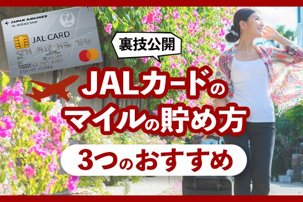 JALカードでのマイルの貯め方3つとおすすめ