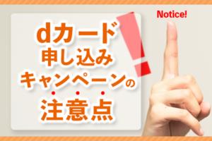 dカードの申し込みキャンペーン
