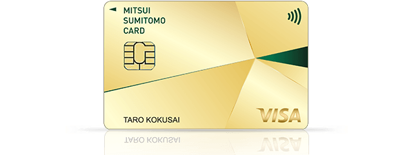 おすすめ1位:三井住友VISAゴールドカード