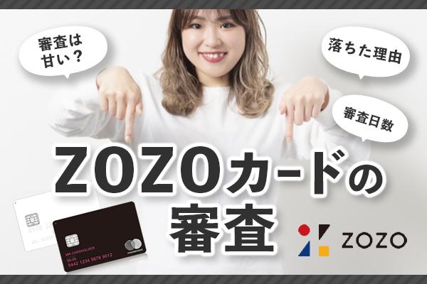 新ZOZOカードの審査は甘い?落ちた理由と審査日数
