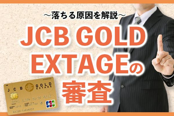JCB GOLD EXTAGEの審査