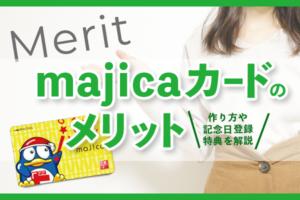 メリット異常?majicaカードの作り方や記念日登録特典を解説