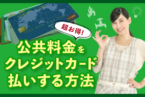 公共料金をコンビニでクレジットカード払いする3つの方法