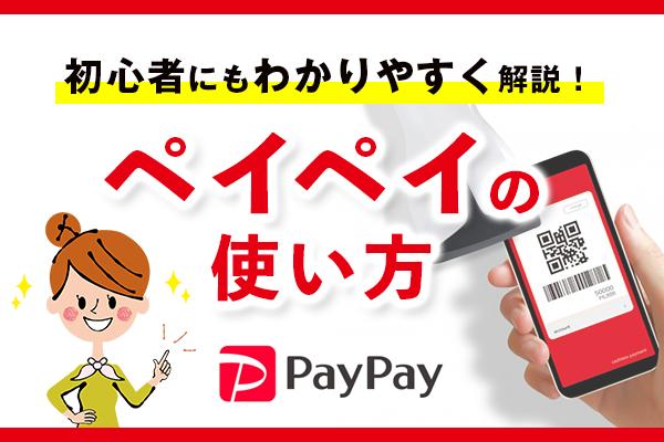 PayPay(ペイペイ)の使い方を初心者にもわかりやすく解説!登録・チャージの方法