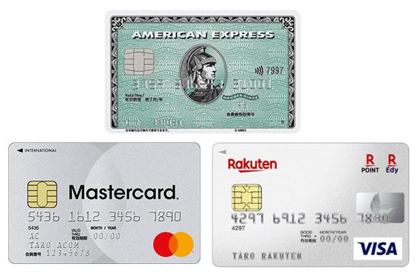 手に入れやすい一般ランクで限度額が高いクレジットカードランキング